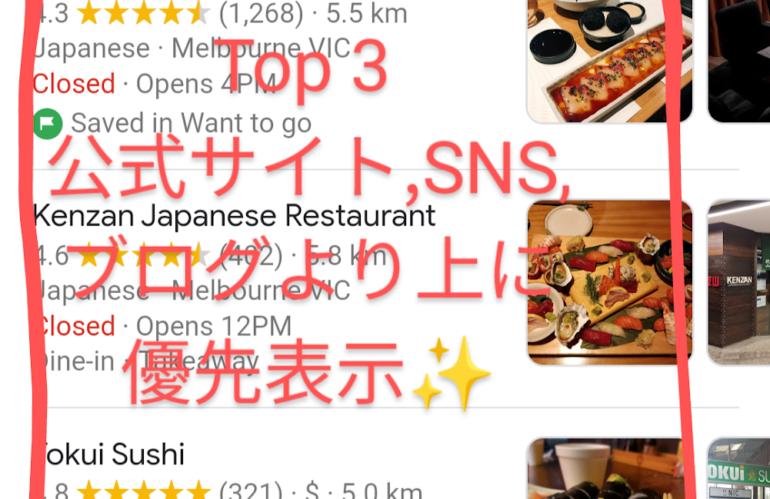 移動制限のある「今こそ」グーグルマップで新規客を集客!?